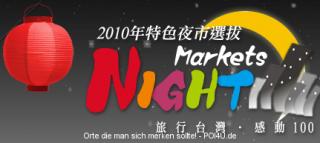 Gutschein - Nachtmarkt Taiwan
